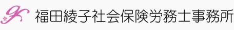 福田綾子社会保険労務士事務所